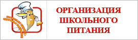 https://sosh54cheb.ru/images/images/kartinki/pitanie.jpg